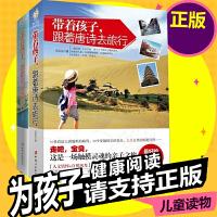 带着孩子 跟着唐诗去旅行+跟着宋词去旅行 全套2册 唐诗300首书古诗词家庭教育子家教