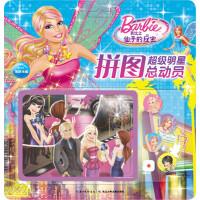 芭比・超级明星拼图总动员:芭比之仙子的秘密