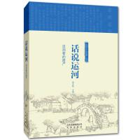 """""""话说三个文化带""""文丛 话说长城:历史上的京师屏障"""