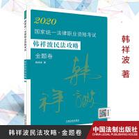 2020国家统一法律职业资格考试韩祥波民法攻略 金题卷 中国法制出版社