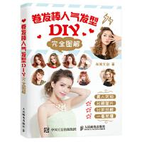 卷发棒人气发型DIY完全图解 尚美文创 人民邮电出版社 9787115454959