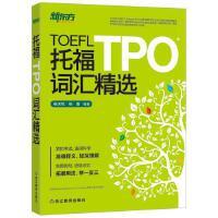 托福TPO词汇精选 TOEFL Vocabulary toefl新东方英语 托福考试资料教材自学书籍 托福高频词汇 核