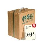 韩寒的:1998-2013全作品(16册)独家赠送精选集《五年文集》