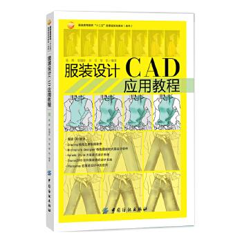 """服装设计CAD应用教程 服装高等教育""""十二五""""部委级规划教材"""