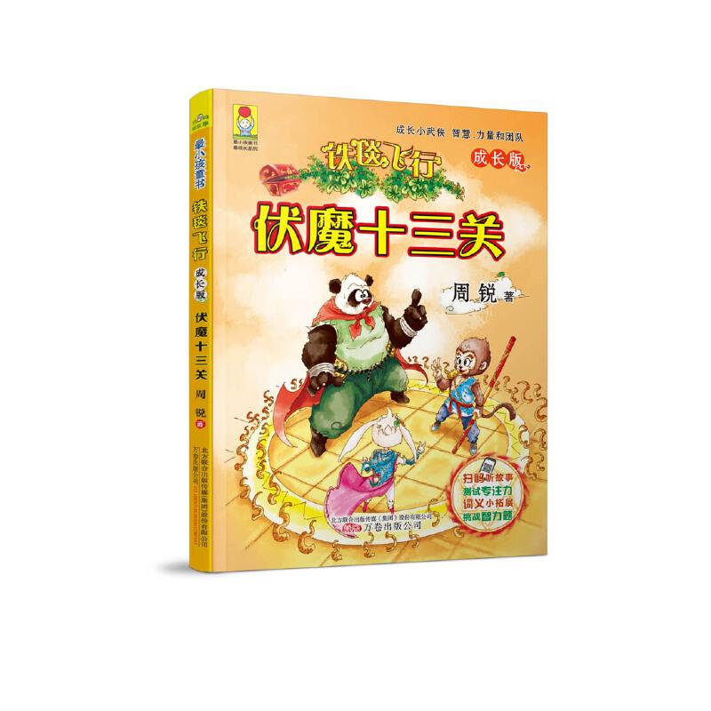 """最小孩童书·最成长系列铁毯飞行:成长版.伏魔十三关 扫码听故事""""侠义""""要在幼小时候播种!周锐写给小学中高年级小学生奇幻小武侠,萌萌的小动物形象作为主角,从孩子的心和眼睛讲述""""拯救世界""""的英雄故事。在阅读里收获文学的美感和阅读的快乐,懂得智慧、力量、团队"""