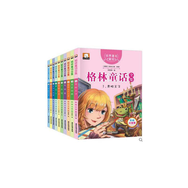 格林童话全集全套10册 世界著名童话 大拇指汤姆(青蛙王子等)全10册 彩图注音版儿童睡前故事 3-6-9-12岁儿童课外阅读书籍