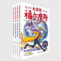 大侦探福尔摩斯第四辑(17-20)全4册 柯南道尔 著,余远�B 绘,厉河 改编 二三四年级小学生课外书儿童故事书 儿童