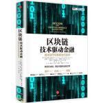 正版书籍M01 区块链:技术驱动金融 阿尔文德纳拉亚南;约什贝努;爱德华费尔顿;安德鲁米 中信出版社 97875086