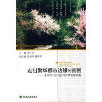 走出繁华都市边缘的贫困--北京市门头沟区可持续发展战略 张一弛 9787505869134 经济科学出版社