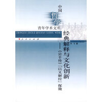 """经典解释与文化创新-《公羊传记》""""以义解经""""探微/中国哲学青年学术文库"""