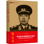 陈毅传(3版平)