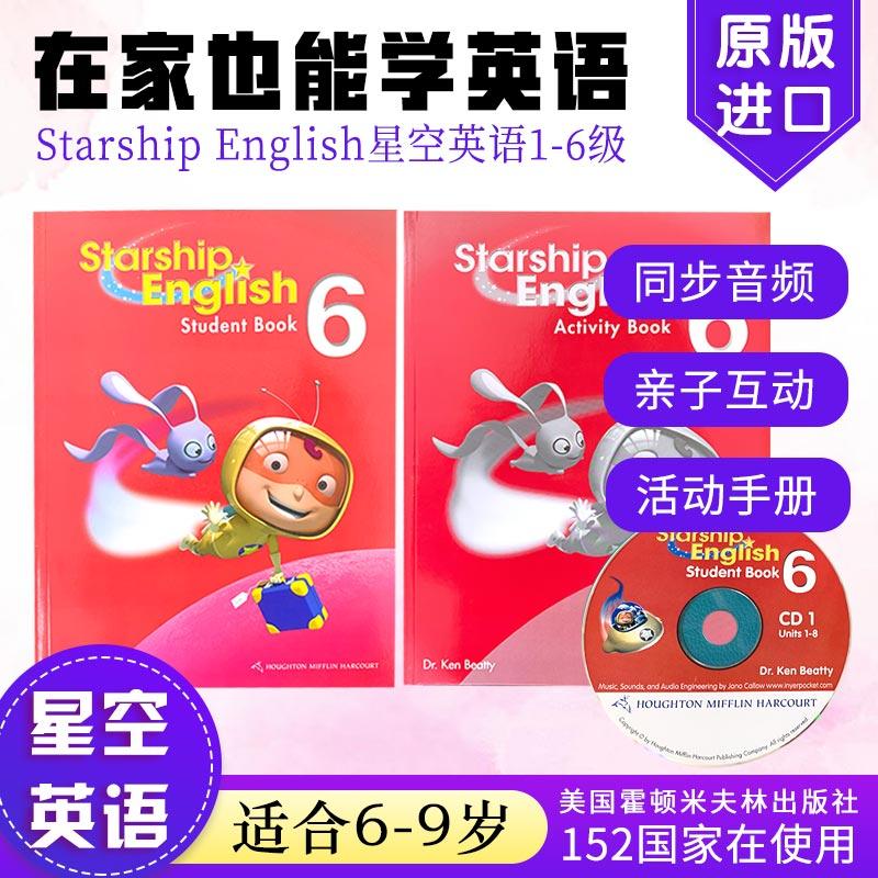 星空英语+外星兔子访地球国际英语家庭教育系列图书 6级 1书+3练习册+CD