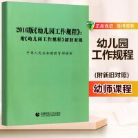 2016版幼儿园工作规程附(幼作园工作规程新旧对比照)----全新颁布 附幼儿园工作规程新旧对照 中华人民共和国教育部