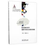 教育神经科学视野中的音乐教育创新/教育神经科学与国民素质提升系列丛书