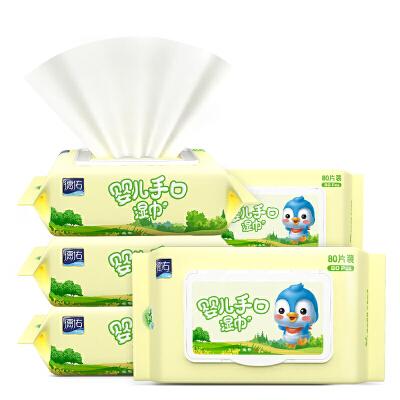 婴儿湿巾手口专用80抽5包100批发带盖宝宝屁湿纸巾