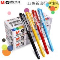 晨光手账签字笔彩色中性笔0.38mm小清新韩国可爱创意水性笔蓝黑粉红橙黄墨兰晶蓝绿糖果色学生用13色套装
