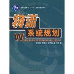 【新书店正版】物流系统规划谢如鹤,张得志,罗荣武9787504727473中国财富出版社