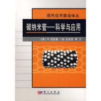 碳纳米管――科学与应用(美)麦亚潘 ,刘忠范科学出版社9787030192820