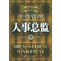 人事��O――公司 高管���鸩俚涑��W北京大�W出版社