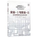 【正版二手书旧书9成新】安全Ⅰ与安全Ⅱ 安全管理的过去和未来 [丹] 埃里克・郝纳根(Erik Hollnagel),