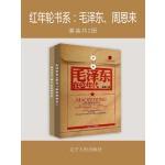 红年轮书系:毛泽东、周恩来(套装共2册)