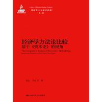 经济学方法论比较――基于《资本论》的视角(马克思主义研究论库・第一辑)