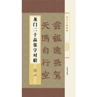 集字字帖系列・龙门二十品集字对联