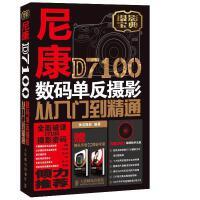 尼康D7100数码单反摄影从入门到精通 神龙摄影 编著 9787115329271 人民邮电出版社【直发】 达额立减 闪