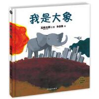 我是大象 (日)五味太郎 文/图,朱自强 9787558902314 少年儿童出版社 正品 知礼图书专营店