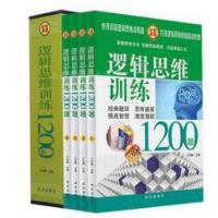 逻辑思维训练1200题(4卷) + 限量赠送 中华唤醒经典诵读丛书 三字经 1本