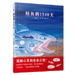【正版全新直发】蓝风筝童书:鲑鱼的1340天 渡边有一 9787544289290 南海出版公司