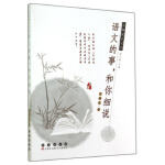 【新书店正版】名师成长丛书:语文的事,和你细说范维胜,张玉新9787544533232长春出版社