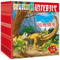 小牛顿的智慧科普绘本 恐龙时代10册 亲子共读 3D有声伴读送3D眼睛 小牛顿的智慧科普绘本6-9-12岁 儿童恐龙书籍 揭秘恐龙王国 有声伴读恐龙动物