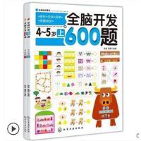 正版 全脑开发600题4-5岁 全套2册 阶梯数学思维训练 中班儿童早教书籍趣味数学 幼儿园宝宝智能逻辑智力开发 幼儿