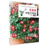 全图解玫瑰月季爆盆技巧 铃木满男 湖北科学技术出版社 9787535282460