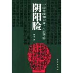 【新书店正品包邮】阴阳脸 柯平 东方出版社 9787506019682