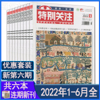 特别关注杂志2021年6月+7月+8月共3本打包青年读者文摘非合订本