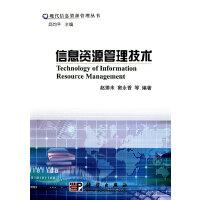 信息资源管理技术