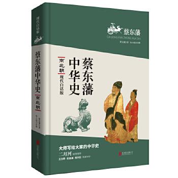 蔡东藩中华史:南北朝(现代白话版)二月河倾情推荐