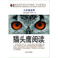 新版猫头鹰阅读9年级 江苏人民