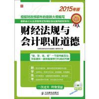2015年会计从业资格考试专用标准化辅导教材系列-财经法规与会计职业道德