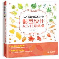 人人能看懂的设计书 配色设计从入门到精通