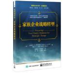 【全新直发】家族企业战略转型 (美)Craig E. Aronoff(克雷格.E.阿伦诺夫),John L. Wa 9