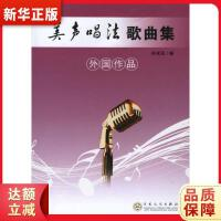 美声唱法歌曲集(外国作品) 何米亚 百花文艺出版社