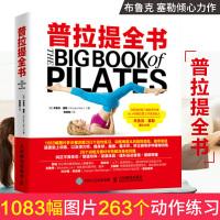 普拉提全书 瑜伽普拉提教程书籍体态矫正减脂塑形拉伸缓解疼痛女性健身书籍 人民邮电出版社