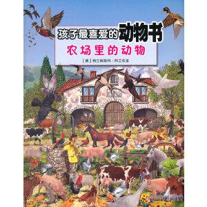 孩子最喜爱的动物书――农场里的动物