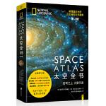太空全书(第2版)美国国家地理百年未公开珍藏图集