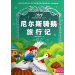 封面有磨痕-百部中外经典名著:尼尔斯骑鹅旅行记(少儿版) 谢志强,谢志强 9787504164322 教育科学出版社