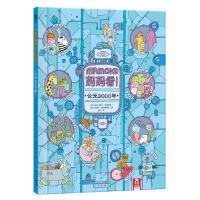 乐乐趣童书 MAMOKO妈妈看! 龙的时代 现代世界 公元3000年 全景图画式儿童生活百科4-5-6-7岁亲子阅读