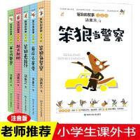 笨狼的故事注音版全套汤素兰系列儿童书全集5册儿童书绘本故事书